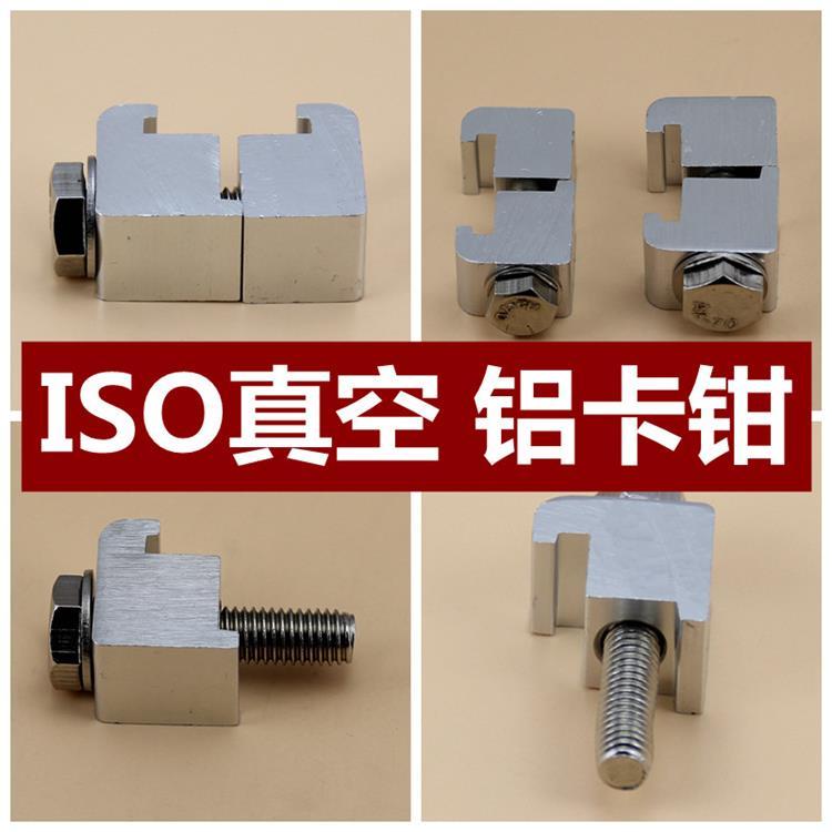 ISO真空铝卡钳